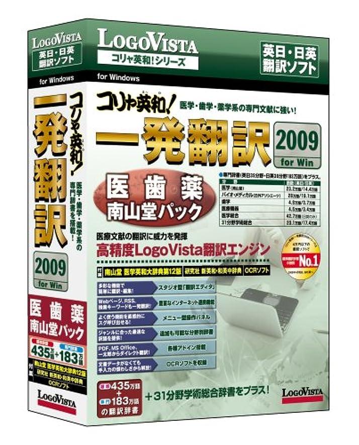 テスピアンイディオム暫定コリャ英和!一発翻訳 2009 for Win 医歯薬南山堂パック