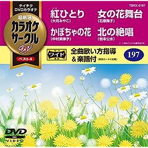 テイチクDVDカラオケ 超厳選 カラオケサークルWベスト4 197 [DVD]