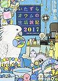 いたずらオウムの生活雑記 2017