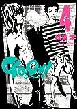 GO-ON! 4 (ヤングサンデーコミックス)