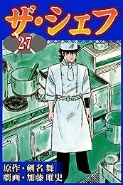 ザ・シェフ 27巻