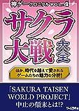 神ゲークロニクル vol.4