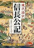 現代語訳 信長公記 (新人物文庫)