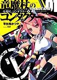 竜魔杖のコンダクター (角川スニーカー文庫)