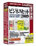 ビジネスセット2009 (USBメモリ版)