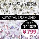 スワロ代用 スワロに近い輝き Crystal Diamond 10グロス 1440粒 SS3 SS5 SS6 SS10 SS12 SS8 SS16 SS20 SS30 SS40 SS50(144粒)(クリスタルSS16)