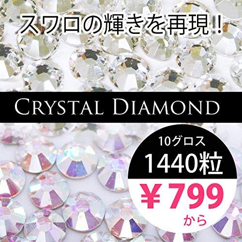 スワロ代用 スワロに近い輝き Crystal Diamond 10グロス 1440粒 SS3 SS5 SS6 SS10 SS12 SS8 SS16 SS20 SS30 SS40 SS50(144粒)(クリスタルSS8)