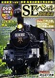SLスペシャル 真岡鐵道 (みんなの鉄道DVDBOOKシリーズ メディアックスMOOK)
