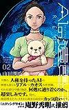 AIの遺電子RED QUEEN(2)(少年チャンピオン・コミックス)