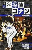 小説名探偵コナン―殺人交響曲 (少年サンデーコミックススペシャル)