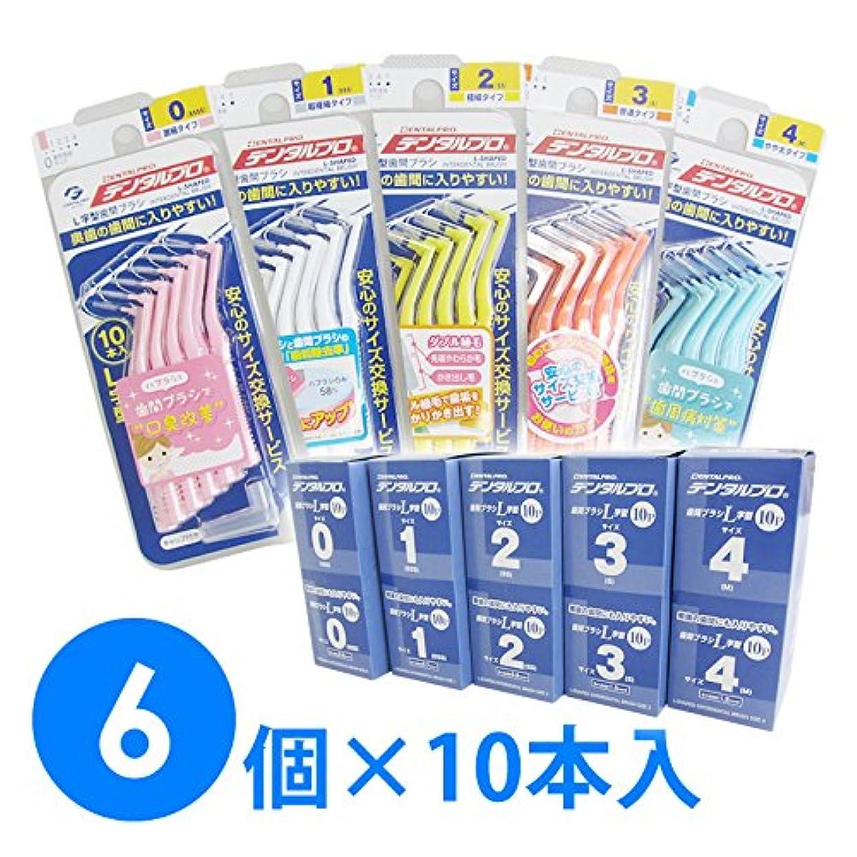 腰スリーブ魔術【6個1箱】デンタルプロ 歯間ブラシL字型 10本入り×6個 (M(4)ブルー)