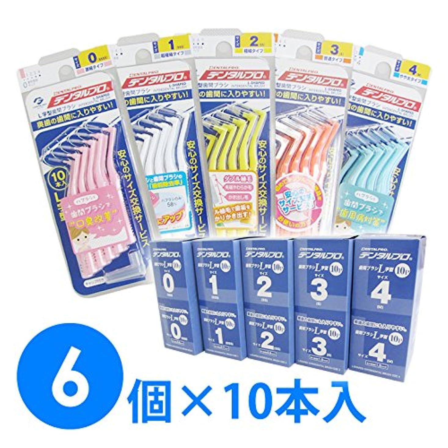 妥協スカルク慎重に【6個1箱】デンタルプロ 歯間ブラシL字型 10本入り×6個 (M(4)ブルー)