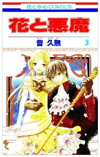 花と悪魔 第3巻 (花とゆめCOMICS)の詳細を見る