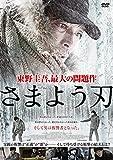 さまよう刃 [DVD]