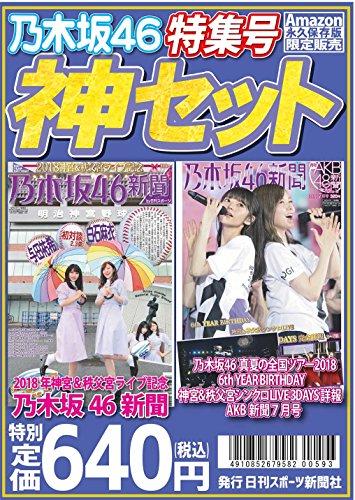 乃木坂46特集号 神セット