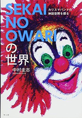 SEKAI NO OWARIの世界―カリスマバンドの神話空間を探る―の詳細を見る