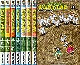 野球部に花束を コミック 1-8巻セット (少年チャンピオン・コミックス)