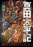 真田太平記(9) (朝日コミックス)