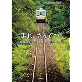 走れ、さんてつ! 三陸鉄道のある風景よ、もう一度!!
