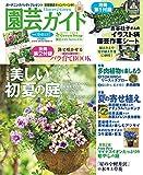 園芸ガイド 2018年 06 月夏・特大号 [雑誌]