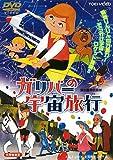 ガリバーの宇宙旅行[DVD]