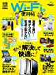 【便利帖シリーズ007】Wi―Fiの便利帖 (晋遊舎ムック)