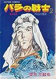 バラの戦士 2 (アクションコミックス)
