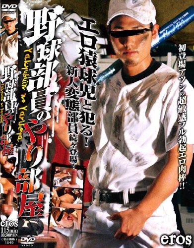 野球部員のやり部屋 [DVD]