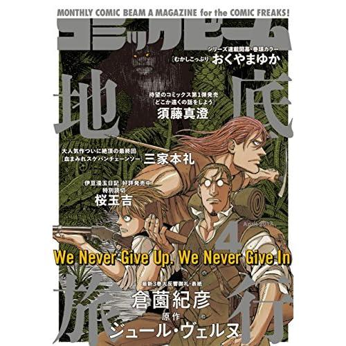 月刊コミックビーム 2017年4月号<月刊コミックビーム> [雑誌] (ビームコミックス)