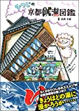 ひつじの京都銭湯図鑑