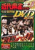 近代麻雀リアル至高の闘牌録―DVD BOOK (Bamboo Mook)