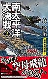 南太平洋大決戦(2) 豪州攻略作戦! (ヴィクトリーノベルス)