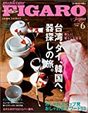 madame FIGARO japon (フィガロ ジャポン) 2016年6月号 [特集 美しい暮らしを知る 台湾、タイ、韓国へ、器探しの旅。] [雑誌] フィガロジャポン