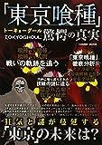 「東京喰種」驚愕の真実—狂気と謎が蔓延する「東京」の未来は? (COSMIC MOOK)