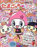 ぷっちぐみ増刊 たまごっちファン7 2012年 04月号 [雑誌]