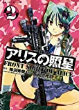 アリスの照星 2巻 (ガムコミックスプラス)