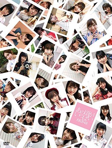 あの頃がいっぱい~AKB48ミュージックビデオ集~ COMP...