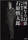 国家なる幻影(下) わが政治への反回想 (文春文庫)
