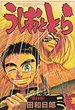 うしおととら (第14巻) (少年サンデーコミックス〈ワイド版〉)
