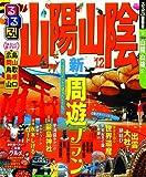 るるぶ山陽 山陰'12 (国内シリーズ)