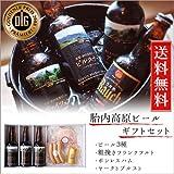 新潟ビール醸造 胎内高原ビール 飲み比べ ソーセージ 詰め合わせセット