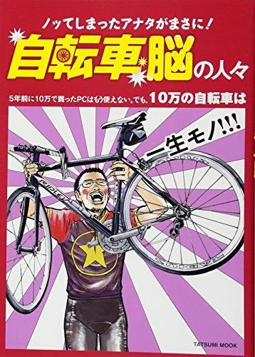 自転車脳の人々 (タツミムック)の詳細を見る