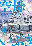 空母いぶき 第09巻