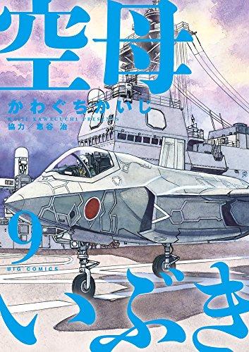 空母いぶき 9 (9) (ビッグコミックス)
