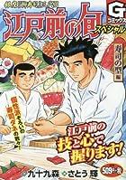 江戸前の旬スペシャル 寿司の型編