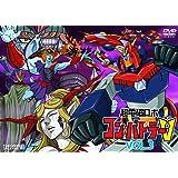 超電磁ロボ コン・バトラーV VOL.3 [DVD]