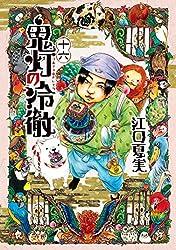 鬼灯の冷徹 十六 (モーニングコミックス)