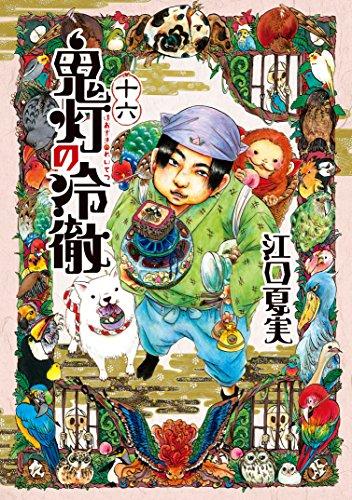 鬼灯の冷徹 十六 (モーニングコミックス)の詳細を見る