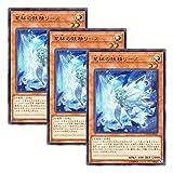 【 3枚セット 】遊戯王 日本語版 COTD-JP022 星杯の妖精リース (レア)