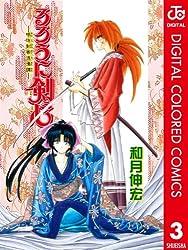 るろうに剣心―明治剣客浪漫譚― カラー版 3 (ジャンプコミックスDIGITAL)